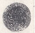 Seal of the Bulgarian Municipality in Gevgeli.jpg