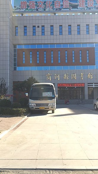 Shanghe County - Image: Shanghe Library