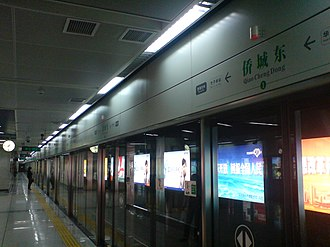 Qiaocheng East station - Qiaocheng East Station