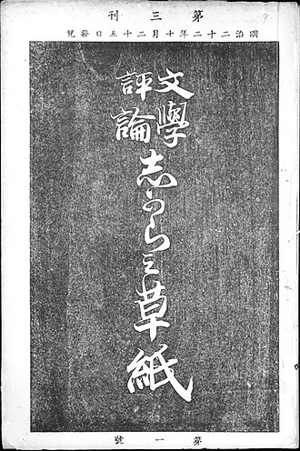 Mori Ōgai - The cover of the first issue of Shigarami sōshi in October 1889.