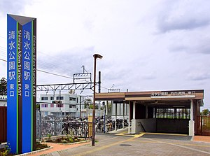 Shimizu-koen Station east entrance 20160416.JPG