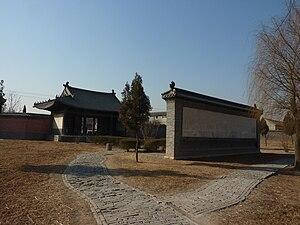 """Spirit screen - A modern """"spirit screen"""" inside the gates of the Shou Qiu historical site in Qufu"""