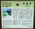 Sign - Hokai-ji - Kamakura, Kanagawa, Japan - DSC08427.JPG