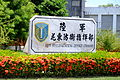 Sign of ROCA Hualien & Taitung Defence Command 20150704.jpg