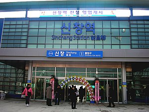 Sinchang Station - Image: Sinchang soonchunhyang univ station