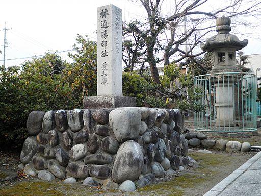 Site of Hayashi Michikatsu's Residence