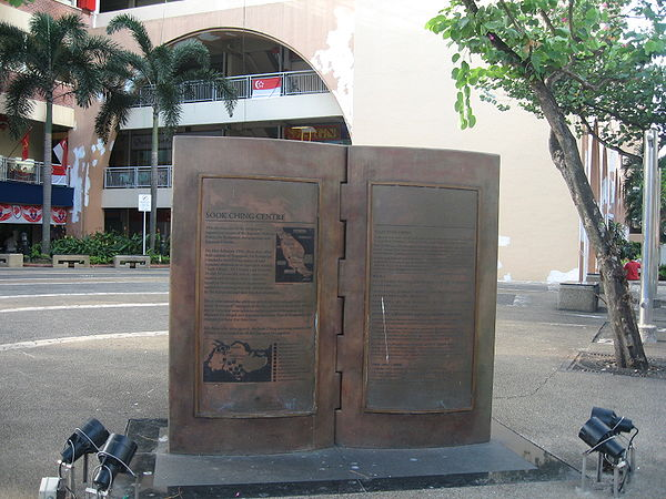 The Sook Ching Centre site memorial stands at Hong Lim Complex in Chinatown. Sook Ching Centre site.JPG