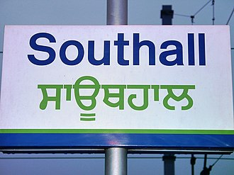 Southall - Station sign in English and in Punjabi, in the Gurmukhī alphabet