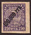 Soviet-100000overprint.jpg
