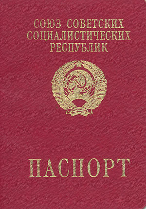 "National coat of arms - The Soviet Union ""socialist coat of arms"" on the front cover of a Soviet Union passport."