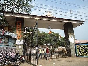 Sree Sankara College - Image: Sree Sankara College Kaladay Entrance