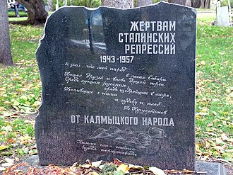 "Deportation of the Kalmyks - Memorial ""To the victims of Stalinist repression"" from the Kalmyk people, in Tomsk"