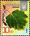 Stamp 2012 Osyka.JPG