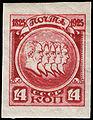 Stamp Soviet Union 1925 239.jpg