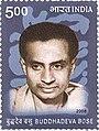 Stamp of India - 2008 - Colnect 158012 - Buddhadeva Bose.jpeg