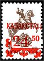 Stamp of Kazakhstan 014.jpg