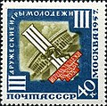 Stamp of USSR 2023.jpg