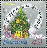 Stamp of Ukraine s624.jpg
