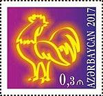 Stamps of Azerbaijan, 2017-1288.jpg