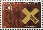 Stamps of Kazakhstan, 2014-041.jpg