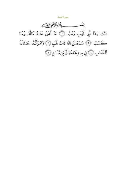 File:Sura111.pdf
