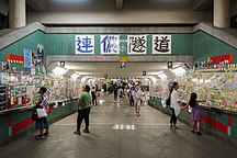 -Chiến thuật và phương pháp-Tai Po Market Station underground tunnel Lennon Wall 20190709