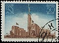 The Soviet Union 1939 CPA 664 stamp (Pavilion perf) cancelled.jpg