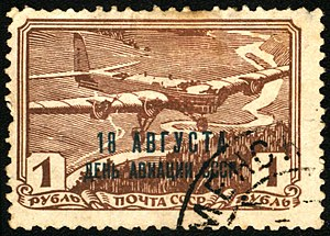 The Soviet Union 1939 CPA 690 stamp (Plane) cancelled.jpg