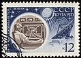 The Soviet Union 1971 CPA 3987 stamp (Control Room and Radio Telescope) cancelled.jpg