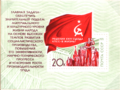 The Soviet Union 1971 CPA 4051 sheet of 1 (Workers March with Flag, the Kremlin Palace of Congresses and the Spasskaya Tower).png