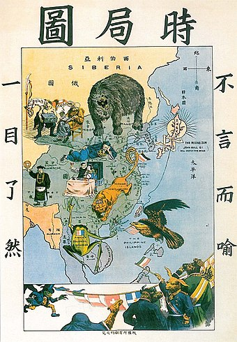Imperialism 1900: The bear represents Russia, the lion Britain, the frog France, the sun Japan, and the eagle the United States. The situation in the Far East by Tse Tsan-tai.jpg