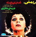 To Barooni, To Aftabi and Gheseye Labhaye Yakhbasteh vinyl front cover.jpg
