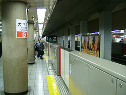 TokyoMetro-otemachi-platform-marunouchi-line.jpg