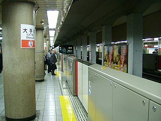 Ōtemachi Station (Tokyo) - Image: Tokyo Metro otemachi platform marunouchi line