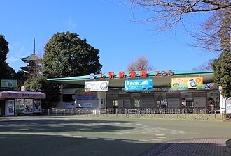 Ueno Zoo - Ueno Zoo entrance gate