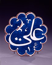 Unknown, Turkey, 1570 - Lobed Iznik Tile - Google Art Project.jpg