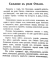 V.M. Doroshevich-Collection of Works. Volume VIII. Stage-141.png