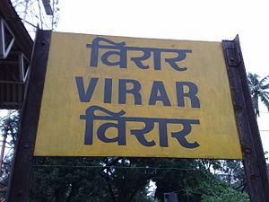 Virar railway station - Image: Virar railway station Stationboard