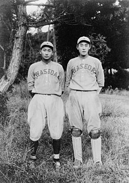 Two players on the baseball team of Tokyo, Japan's Waseda University in 1921 Waseda University baseball players.jpg