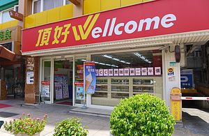 Wellcome - An outlet in Beitou, Taipei