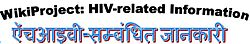 WikiProject HIV-related information in Hindi.JPG