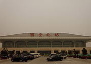 Xi'an North Railway Station.jpg