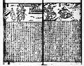 Xin quanxiang Sanguo zhipinghua049.JPG