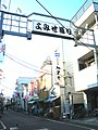 Yomisedori shopping street taito bunkyo tokyo 2009.JPG