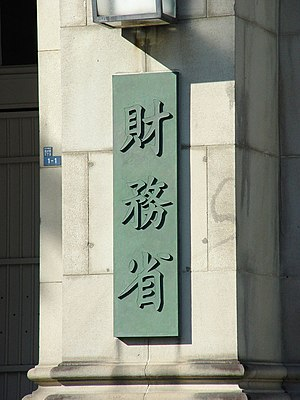 Ministry of Finance (Japan) - Image: Zaimusho 1