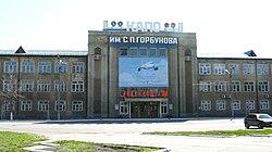 Административное здание КАПО им. С.П.Горбунова (г. Казань, 7 мая 2011 г.).JPG