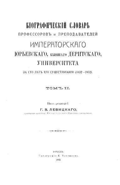 File:Биографический словарь ИД(Ю)У 1903-2.pdf