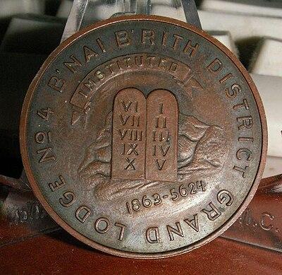 Орден Региональной Большой ложи Бней Брит № 4