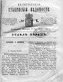 Вологодские губернские ведомости, 1846, №01-26.pdf