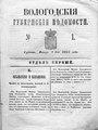 Вологодские губернские ведомости, 1855.pdf